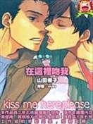 在這裡吻我