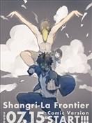 香格里拉·弗陇提亚~屎作猎人向神作发起挑战~