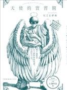 天使的实习期