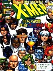 非凡X战警:天启十二使徒