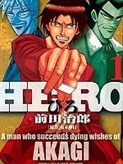 HERO 逆境的斗牌