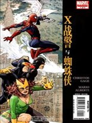 X-MEN与蜘蛛侠