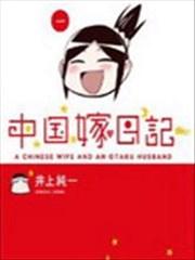 中国嫁日记