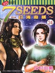 7SEEDS~幻海奇情~
