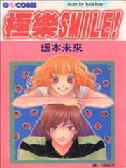 极乐SMILE!