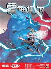 雷神托尔Avengers NOW!