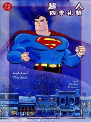 超人:四季礼赞