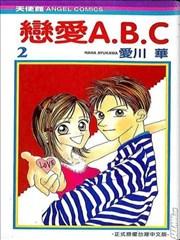 恋爱ABC