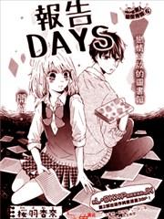 报告DAYS