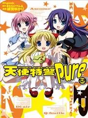 天使特警-And Pure