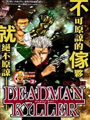 Deadman Killer