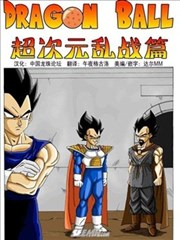 七龙珠 超次元乱战