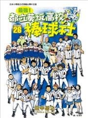 最强!都立葵坂高校棒球社