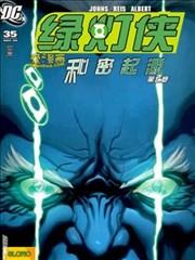 绿灯侠 秘密起源