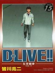 D-LIVE~生存竞争~