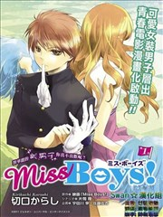 Miss Boys