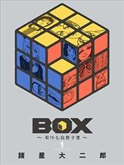 Box~有什麼在匣子裡~
