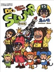 Dr.SLUMP怪博士與機器娃娃
