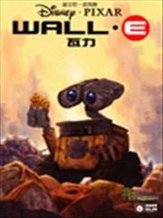 Wall-E 瓦力