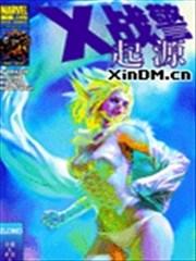 X战警起源 爱玛·弗洛斯特