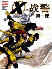 X战警 第一课
