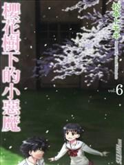 樱花树下的小恶魔