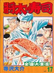将太的寿司-全国大赛篇