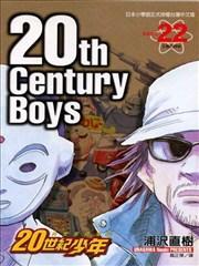 20世纪少年