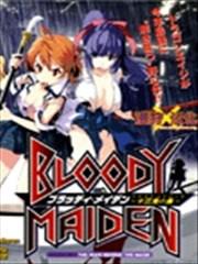 Bloody maiden 十三鬼之岛