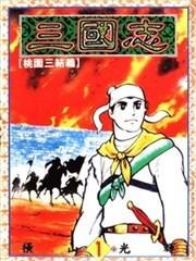 h谩图三国_三国志漫画_横山光辉 - 看漫画