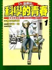 Dr.猫柳田之科学的青春漫画_柳田...