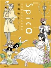 Spica羽海野千花初期短篇集