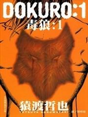 DOKURO-毒狼-