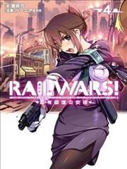 RAIL WARS!国有铁道公安队