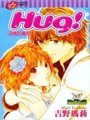 Hug!深情的拥抱