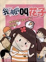 我的同学叫花子