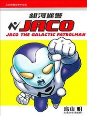 银河巡警JACO