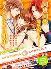 Brothers Conflict侑介篇