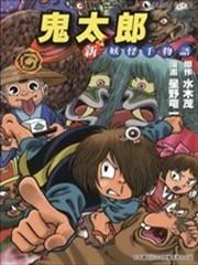 鬼太郎新妖怪千物語漫畫水木茂星野龍一 看漫畫繁體版
