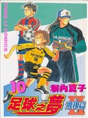 足球之梦Ⅱ
