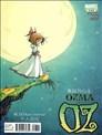 奥兹玛公主