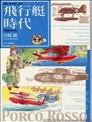 飞行艇时代