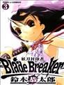 妖刀封印者Blade Breaker