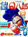 仙道Q八郎
