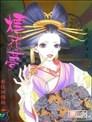 烟花梦-艺妓回忆录