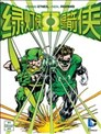 绿灯侠与绿箭侠v1