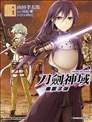 Sword Art Online之幽灵子弹