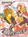 萌power
