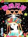 恋爱百科BOOK