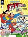 超人家族大冒险
